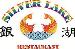 Silver Lake Restaurant