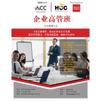 Mandarin Executive Business Program 2019