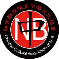 Chinese Cultural Association of NB