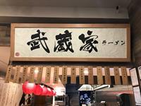 Musashiya Ramen