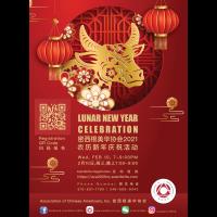ACA's Lunar New Year Celebration