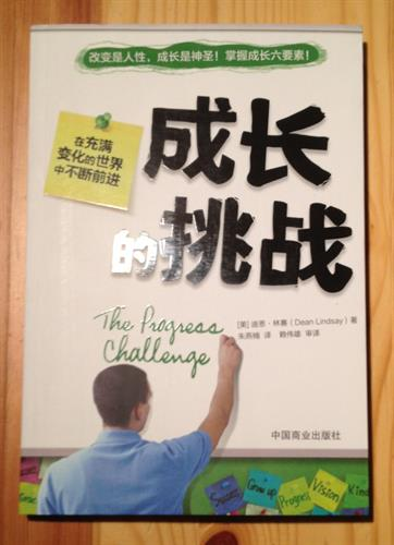 The PROGRESS Challenge by Dean Lindsay in Chinese