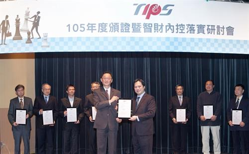 WistronITS received the 2016 Taiwan Intellectual Property Management System (TIPS) Accreditation, with vice-president Robert Chang, attend the TIPS Award ceremony held by the Industrial Development Bureau, Ministry of Economic Affairs.