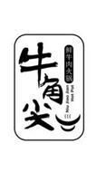 Niu Jiao Jian Hot Pot