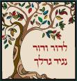 Temple Israel Greenfield
