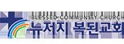 Blessed Community Church (Korean)