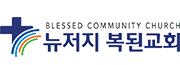 Blessed Community Church (Korean)