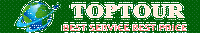 Toptour Company Limited