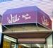 Willis' Rock Shop