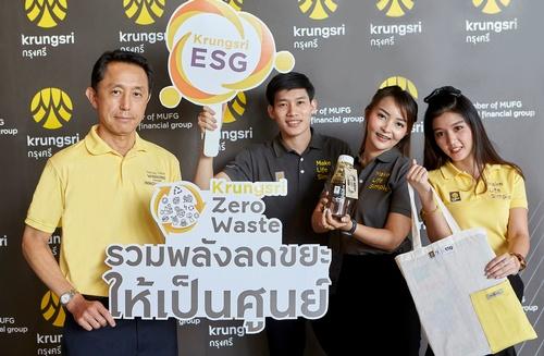 Toward Zero Waste Organization