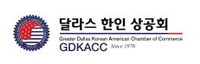 GREATER DALLAS KOREAN AMERICAN CHAMBER OF COMMERCE