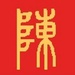 Chen Language Services, LLC