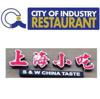 S & W China Taste Inc