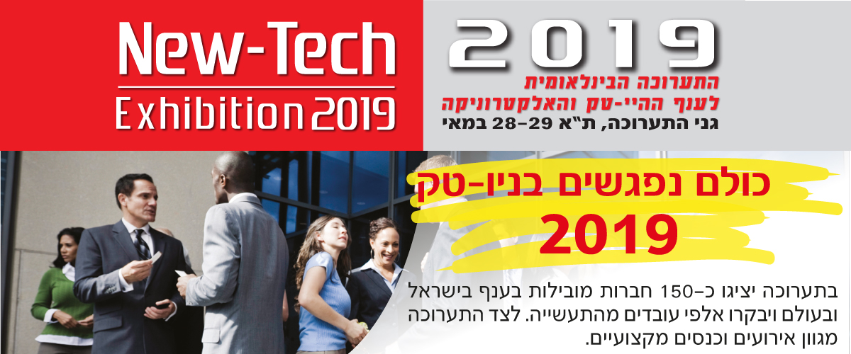 New-Tech Exhibition 2019